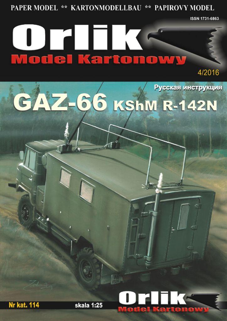 114 20Gaz-66